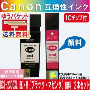 PGI-2300XL BK(ブラック)PGI-2300XL M(マゼンタ) 2本セット【純正品同様全色顔料系インク】|daimarubio