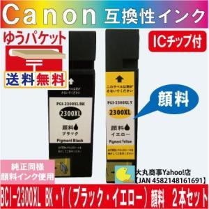 PGI-2300XL BK(ブラック)PGI-2300XL Y(イエロー) 2本セット【純正品同様全色顔料系インク】|daimarubio