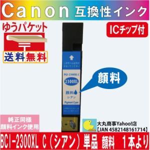 キャノン互換インク PGI-2300XL C(シアン)単品【純正品同様全色顔料系インク】|daimarubio