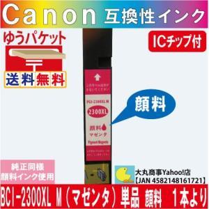 キャノン互換インク PGI-2300XL M(マゼンタ)単品【純正品同様全色顔料系インク】|daimarubio