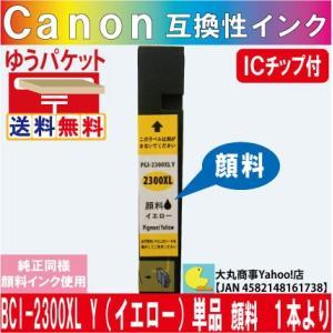 キャノン互換インク PGI-2300XL Y(イエロー)単品【純正品同様全色顔料系インク】|daimarubio