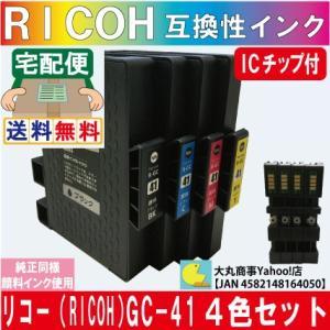 リコー(RICOH)対応 GC41K GC41C GC41M GC41Y 対応 全色顔料系 4色セット 【RCP】|daimarubio