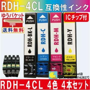 エプソンRDH-4CL 互換性インク 4色セット|daimarubio