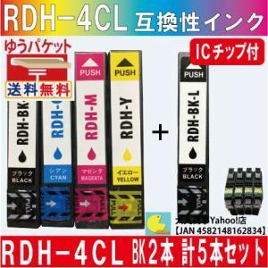 エプソンRDH-4CL 4色セットBK2本の5本セット|daimarubio