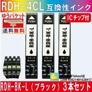 エプソンRDH BK-L(ブラック)3本セット|daimarubio