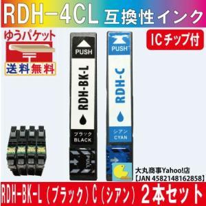 エプソンRDH BK-L(ブラック)C(シアン)2本セット|daimarubio