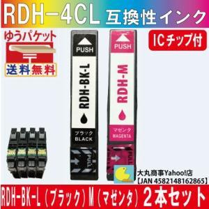 エプソンRDH BK-L(ブラック)M(マゼンタ)2本セット|daimarubio