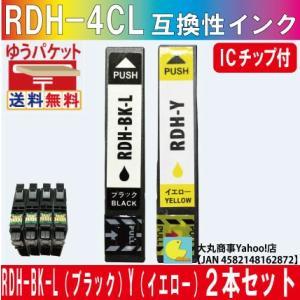 エプソンRDH BK-L(ブラック)Y(イエロー)2本セット|daimarubio