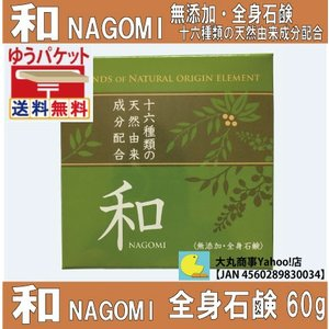 無添加・全身石鹸 和NAGOMI 60g|daimarubio