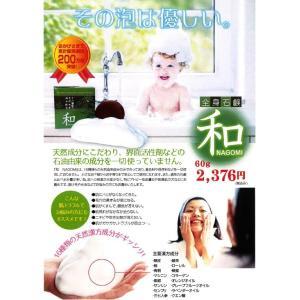 無添加・全身石鹸 和NAGOMI 60g|daimarubio|02