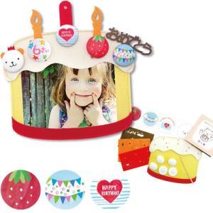工作・手芸キット くるみボタンで作るフォトフレームキット 『あそぼーたん ケーキ』 【ゆうパケット可能】|daiomfg