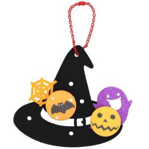 工作・手芸キット くるみボタンで作るハロウィンチャームキット 『あそぼーたん 帽子』  【ネコポス便可能】 daiomfg