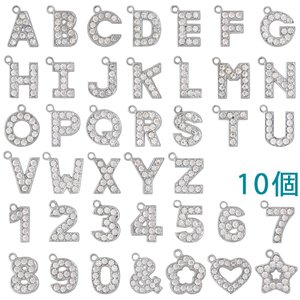 アルファベットチャーム&数字チャーム ラインストーンチャーム PE128 (A〜Z/0〜9/花/ハート/星) クローム 10個入り (チャームのみ)【ゆうパケット可能】|daiomfg