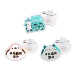 ワクチン接種済み アクリル回転クリップバッジ 3種類入り【ネコポス便可能】 daiomfg