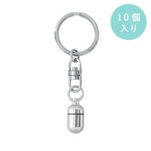 アルミカプセル 丸型 3S(SSS) サイズ シルバー 10個入り (キーホルダー 305B付)|daiomfg