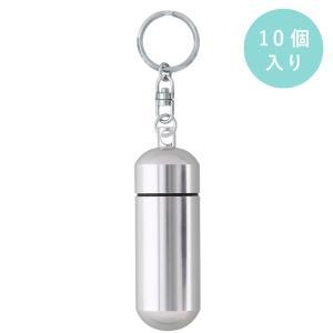 アルミカプセル 丸型 Lサイズ シルバー 10個入り (キーホルダー 305B付)|daiomfg