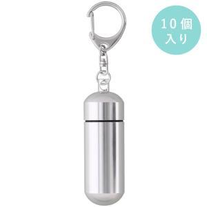 アルミカプセル 丸型 Lサイズ シルバー 10個入り (キーホルダー 555L付)|daiomfg