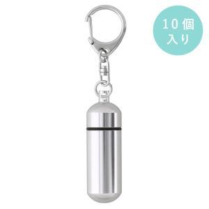 アルミカプセル 丸型 Mサイズ シルバー 10個入り (キーホルダー 555M付)|daiomfg