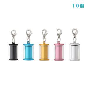 アルミ製 メモリーカプセル 10個入り (カニカンK47付)|daiomfg