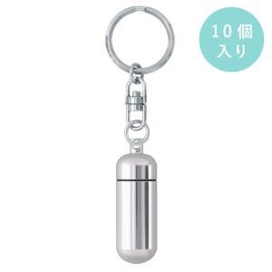 アルミカプセル 丸型 Sサイズ シルバー 10個入り (キーホルダー 305B付)|daiomfg