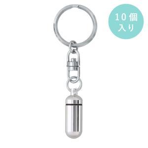 アルミカプセル 丸型 SSサイズ シルバー 10個入り (キーホルダー 305B付)|daiomfg