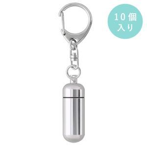 アルミカプセル 丸型 SSサイズ シルバー 10個入り (キーホルダー 555S付)|daiomfg