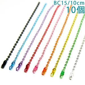 ボールチェーン BC15/10cm カラー (コネクター付) 10個入り【ゆうパケット可能】|daiomfg