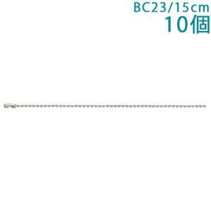 ボールチェーン BC23/15cm ニッケル (コネクター付) 10個入り【ゆうパケット可能】|daiomfg