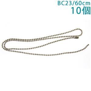ボールチェーン BC23/60cm ニッケル (コネクター付) 10個入り【ゆうパケット可能】|daiomfg
