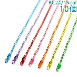 ボールチェーン BC24/15cm カラー (コネクター付) 10個入り【ゆうパケット可能】|daiomfg