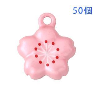 お花モチーフ 桜鈴 13mm 50個入り (鈴のみ) daiomfg