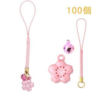 お花モチーフ 桜鈴 13mm 100個入り (根付紐付)|daiomfg