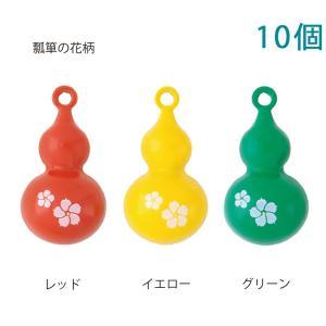 水琴鈴 瓢箪型 花柄 10個入り(鈴のみ)|daiomfg