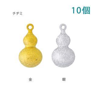 水琴鈴 瓢箪型 チヂミ 10個入り(鈴のみ)|daiomfg