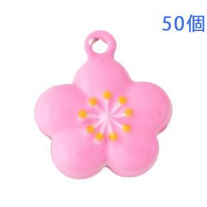 お花モチーフ 梅鈴 16mm 50個入り (鈴のみ) daiomfg