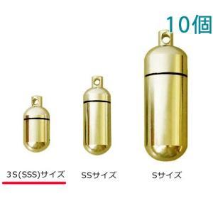 アルミカプセル 丸型 3S(SSS) サイズ 真鍮生地 10個入り (本体のみ)|daiomfg