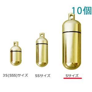 アルミカプセル 丸型 Sサイズ 真鍮生地 10個入り (本体のみ)|daiomfg