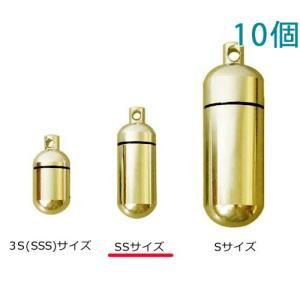 アルミカプセル 丸型 SSサイズ 真鍮生地 10個入り (本体のみ)|daiomfg