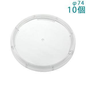 ハメパチ コースター CM75 10個入り|daiomfg