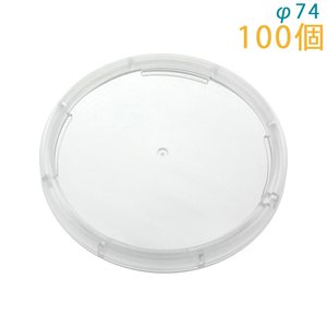 ハメパチ コースター CM75 100個入り|daiomfg
