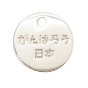 『がんばろう日本』 メタルプレート 丸型 ニッケル 【ゆうパケット可能】|daiomfg