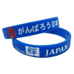 『がんばろう日本』 シリコンバンド 絆ブレス 【ゆうパケット可能】|daiomfg