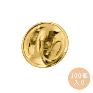 蝶タック 貼り付けタイプ キャッチ φ12mm (BALLOU製) ゴールド 100個入り【ゆうパケット可能】|daiomfg