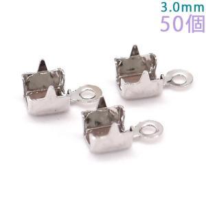 チェーンエンドパーツ ダイヤレーン3.0mm用 錫メッキ 50個入り【ゆうパケット可能】|daiomfg
