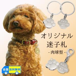 名前入り 迷子札 肉球型 小 オリジナル メタルプレート ペット 犬 猫 ネームタグ ID 首輪アクセサリー 名入れ オーダー daiomfg