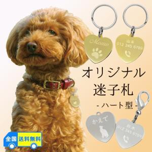 名前入り 迷子札 ハート型 オリジナル メタルプレート ペット 犬 猫 ネームタグ ID 首輪アクセサリー 名入れ オーダー daiomfg