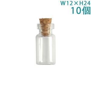 ガラスビン 円柱型 小 10個入り (コルク付)|daiomfg