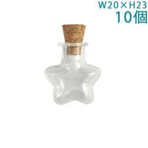 ガラスビン 星型 10個入り (コルク付)|daiomfg