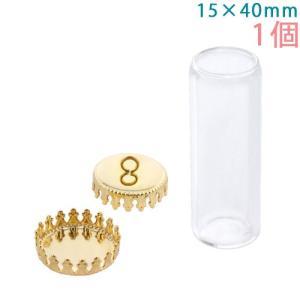 ガラスドーム 円筒型 15×40mm ゴールド 1個入り|daiomfg