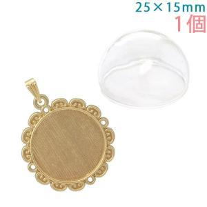 ガラスドーム 半球型 25×15mm ゴールド 1個入り|daiomfg